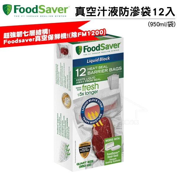 FoodSaver真空汁液防滲袋12入(950ml)