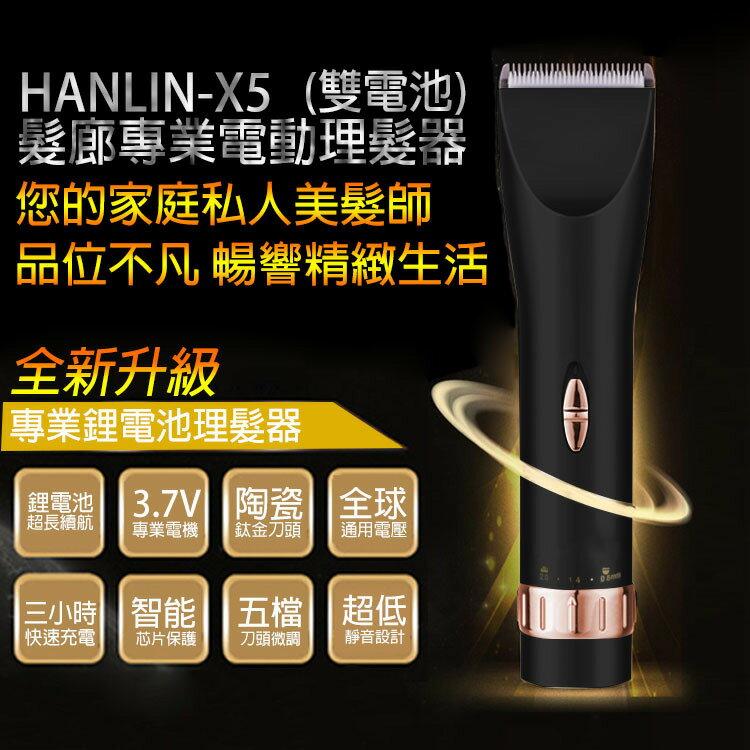 HANLIN-X5 髮廊專業電動理髮器 (雙電池) 充電式 電動剪 電推剪 剪髮器 兒童理髮器 成人理髮器