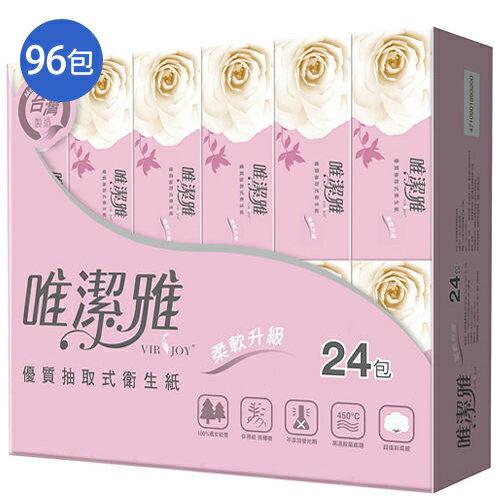 唯潔雅優質抽取式衛生紙100抽*96包(箱)【愛買】