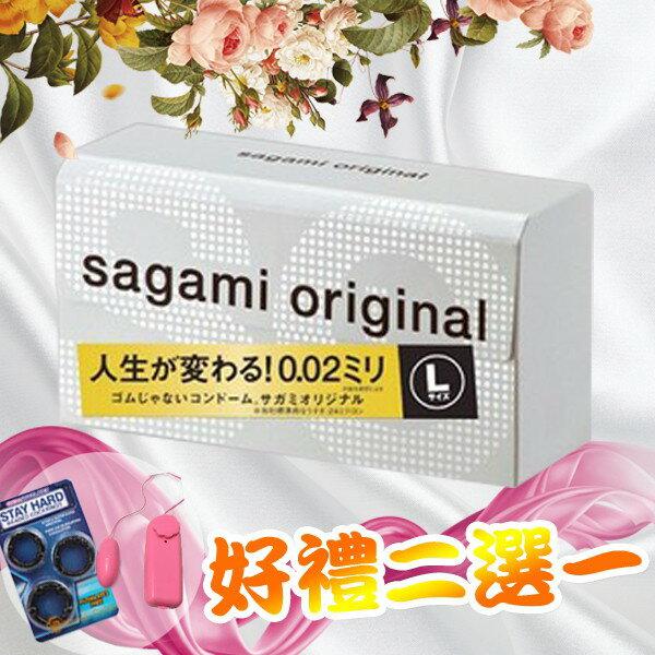 【MG】12入 日本Sagami 相模002 L號 元祖超激薄衛生套 保險套