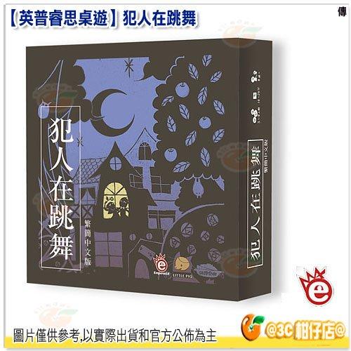 【英普睿思桌遊】犯人在跳舞 桌遊 團康 日本遊戲 策略遊戲 台灣製造