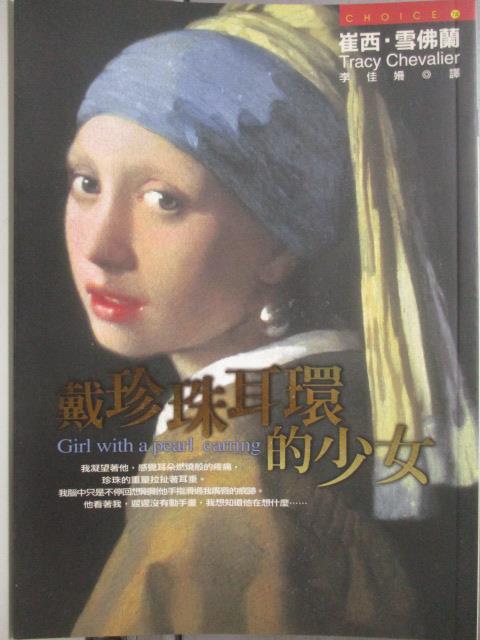 【書寶二手書T1/翻譯小說_JRG】戴珍珠耳環的少女_崔西.雪佛蘭,