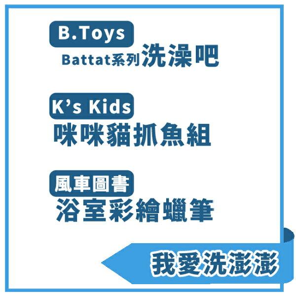 我愛洗澎澎【美國B.Toys感統玩具】洗澡吧_Battat系列+【香港KsKids奇智奇思】咪咪貓抓魚組+【風車圖書】浴室彩繪蠟筆