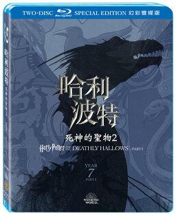 [預購商品]哈利波特:死神的聖物2幻彩雙碟版BD