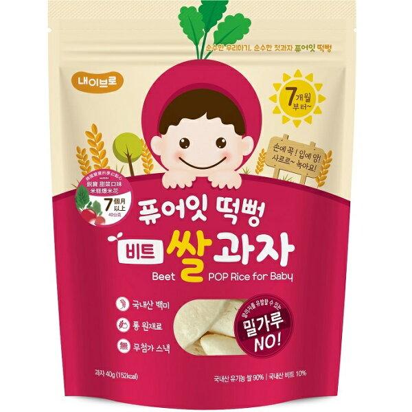 【任選3包特價$549】【安琪兒】韓國【NAEBRO銳寶】米糕爆米花40g甜菜口味-7個月以上適用