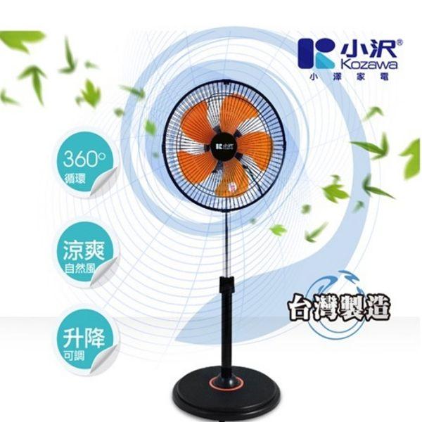 【小澤Kozawa】外旋360度12吋立體3D循環扇(KW-1225S)