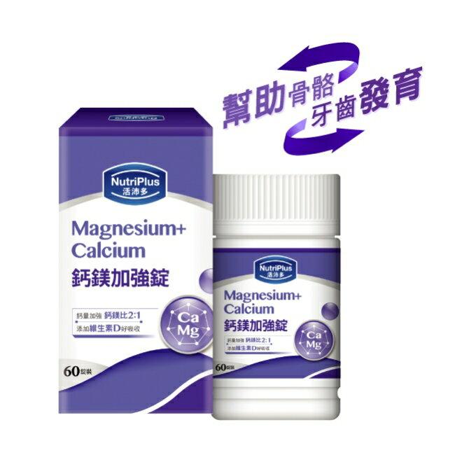 活沛多鈣鎂加強錠 60粒(新) 0