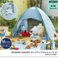 日本MOOMIN×BRUNO 聯名款 嚕嚕米 秒開帳  M (3-4人) 野餐 海邊 帳篷 。日本必買 日本樂天代購(8800)/ 件件含運-日本樂天直送館-日本商品推薦