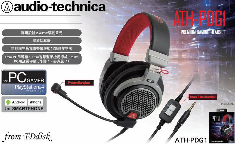 志達電子 ATH-PDG1 audio-technica 日本鐵三角 耳罩式電競用耳機麥克風組 (台灣鐵三角公司貨)