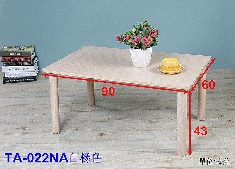 茶几/和式桌/書桌椅/電腦桌椅/咖啡桌《 佳家生活館 》優雅時尚 90X60公分高足茶几桌附實木桌腳TA-022二色可選