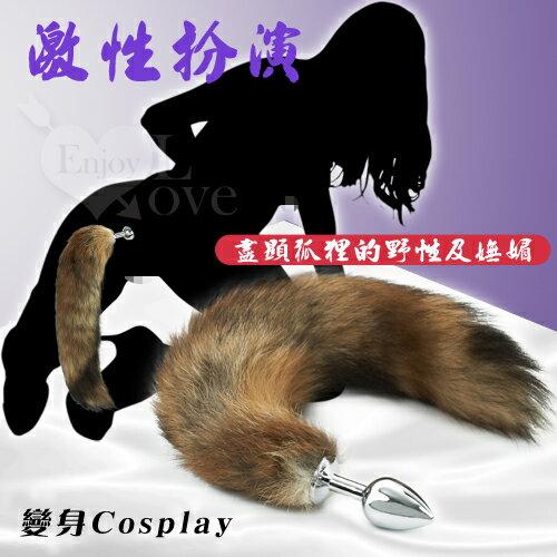 激性扮演*狐狸尾巴不銹鋼後庭肛塞