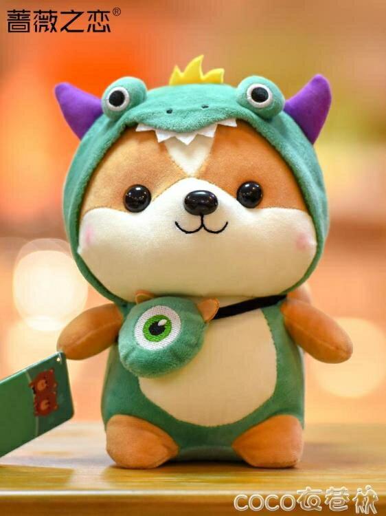 公仔可愛小鬆鼠公仔恐龍毛絨玩具兒童玩偶情人節送女生日禮物麋鹿娃娃