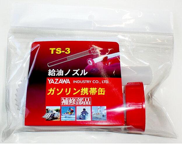 【露營趣】中和安坑 YAZAWA TS-3 油管 適用 攜帶式油箱 防撞汽油桶 儲油桶 YG-20 YG-10 SR-20 SS-10 SS-5 PT-20 PT-10 PT-5 LX-20 LX-10