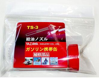 【露營趣】中和安坑 YAZAWA TS-3 油管 適用 攜帶式油箱 防撞汽油桶 儲油桶 YG-20 YG-10 SR-20 SS-10 SS-5 PT-20 PT-10 PT-5 LX-20 LX-1..