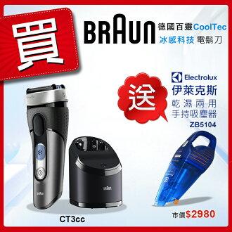 【送ZB5104手持式吸塵器】德國百靈BRAUN-°CoolTec系列世界首創冰感科技電鬍刀 CT3cc鈦晶灰