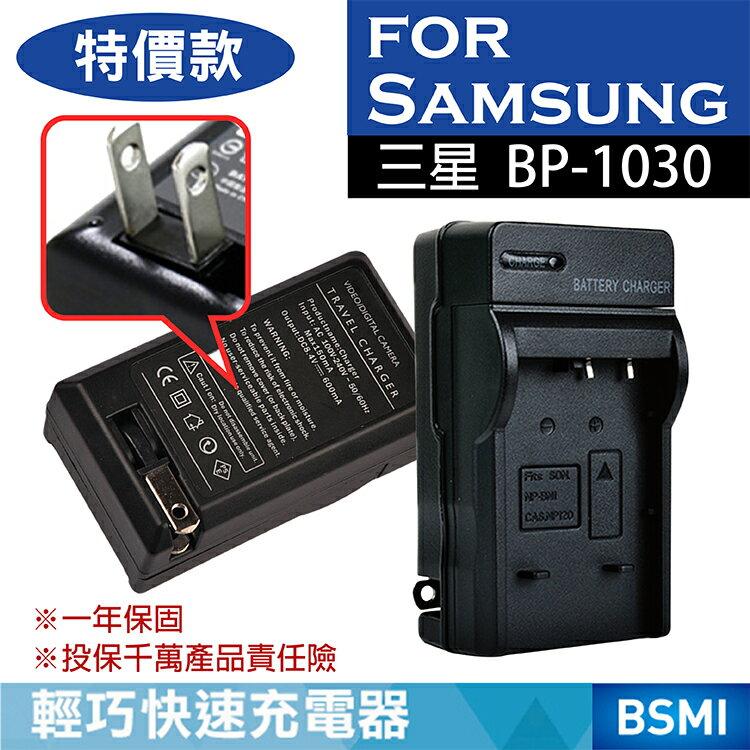 款~幸運草~三星Samsung BP1030相機充 NX200 NX210 NX1000