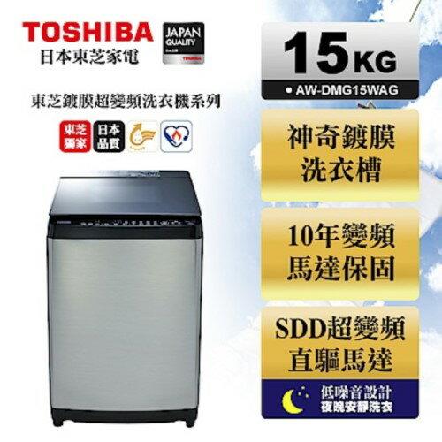 TOSHIBA東芝鍍膜勁流雙渦輪超變頻15公斤洗衣機髮絲銀AW-DMG15WAG
