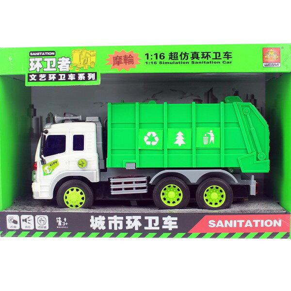 音效摩輪垃圾車 1:16 環衛者聲光垃圾車(內附電池)/一台入{促350}~創H307S