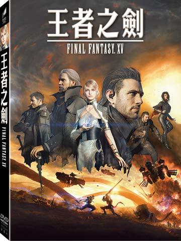 王者之劍: Final Fantasy XV DVD