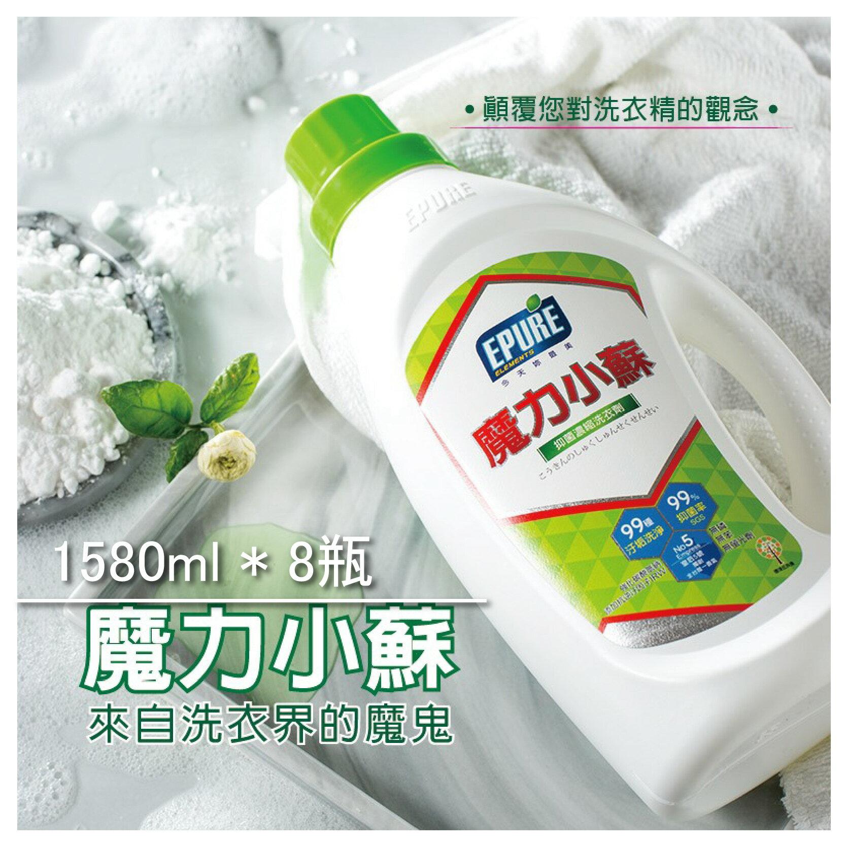 【EPURE恩普樂】魔力小蘇淨化濃縮洗衣精/洗衣精/1580ml-8瓶