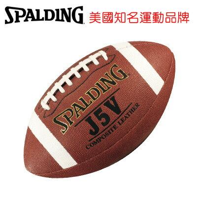 永昌文具【SPALDING】 斯伯丁 橄欖球系列 SPA62833 NFHS合成皮橄欖球 3號 /個