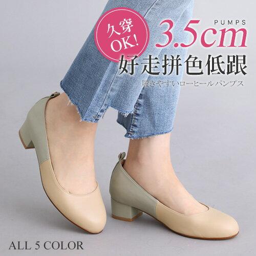 BONJOUR☆久穿OK!3.5cm好走拼色低跟鞋Pumps【ZB0369】5色 0
