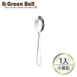 【GREEN BELL綠貝】304不鏽鋼加厚餐具小餐匙 /糖匙/布丁匙/蛋糕匙/咖啡匙/小湯匙/冰淇淋匙