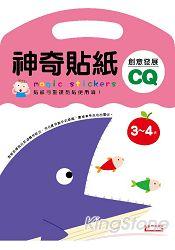 神奇貼紙創意發展CQ 3-4歲(新版)
