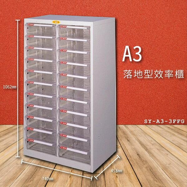 官方推薦【大富】SY-A3-3FFGA3落地型效率櫃收納櫃置物櫃文件櫃公文櫃直立櫃收納置物櫃台灣製造