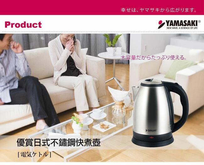 淘禮網  SK-1820S Yamasaki山崎 2.1L優賞304不鏽鋼快煮壺 /通過SGS#304成份檢測