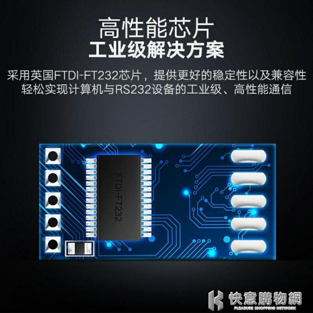 usb轉串口線DB9九針com口FTDI芯片工業級usb-rs232轉換器 快意購物網SUPER SALE樂天雙12購物節
