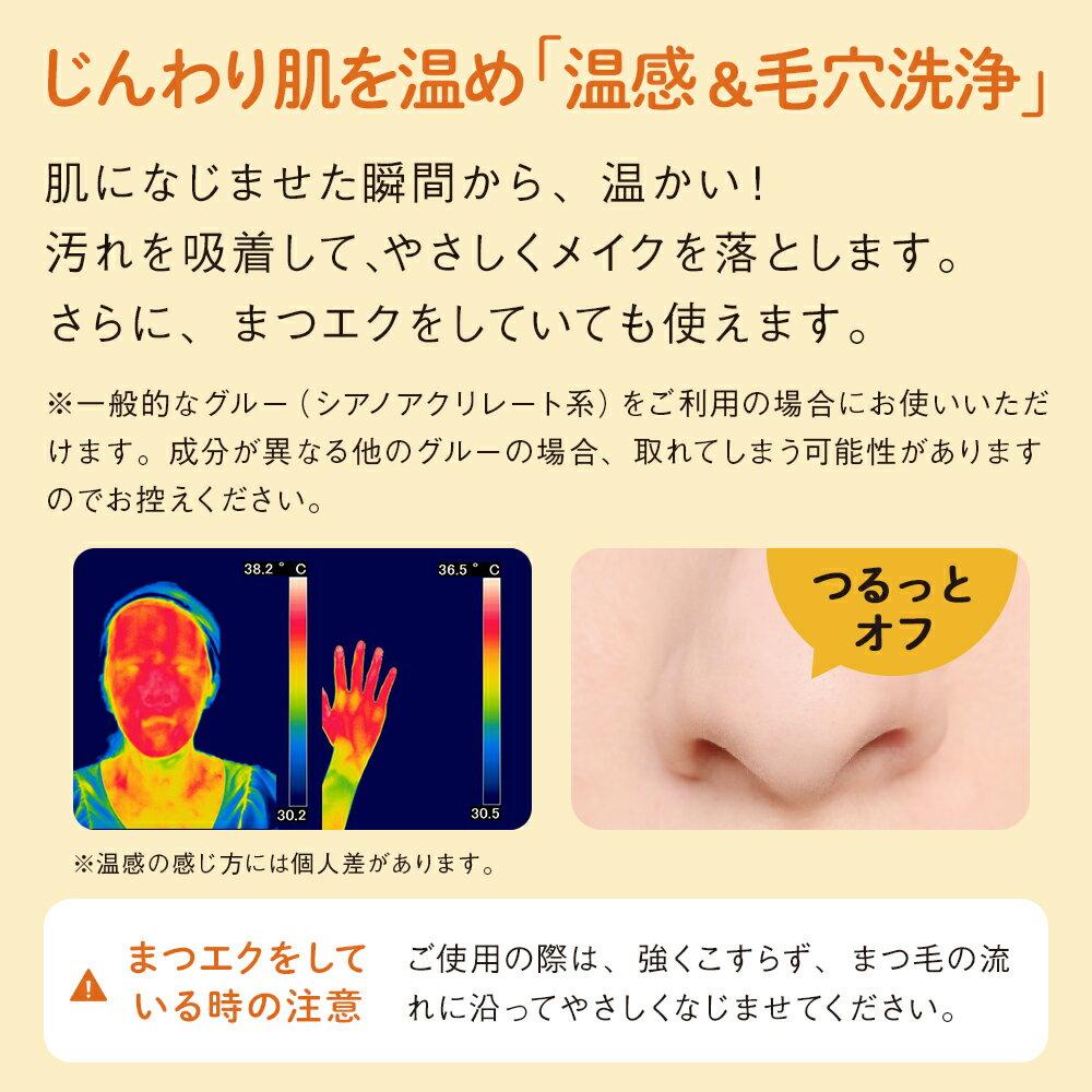 日本小熊維尼限定版新上市-熱銷Skinvill溫感洗顏卸妝凝露-日本必買  / 日本樂天代購(1700*0.24) 3
