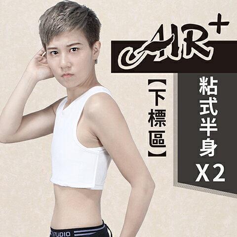 T-STUDIO春季涼品AIR+束胸內衣第二件8折-半身兩件【下標區】 0