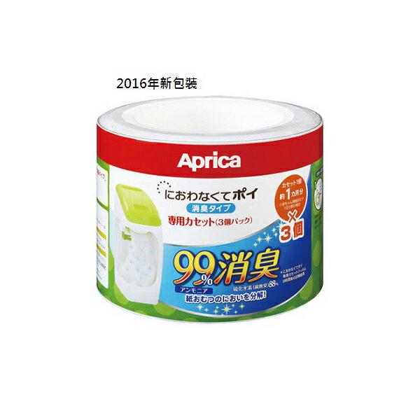 Aprica 尿布處理器專用替換用膠捲/3入【六甲媽咪】