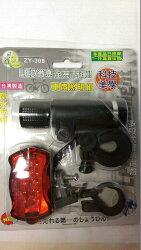 【八八八】e網購~【風雅 LED車燈照明組 ZY-308 】自行車燈 車頭燈 單車 車燈夾 手電筒