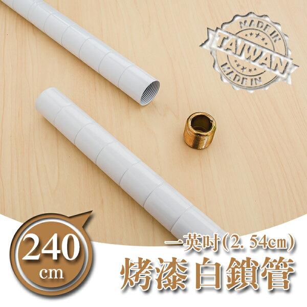 【dayneeds】【配件類】240公分一吋烤漆白鎖管鐵管鐵架配件