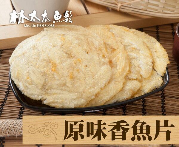 林太太魚鬆:香魚片100g林太太魚鬆專賣店
