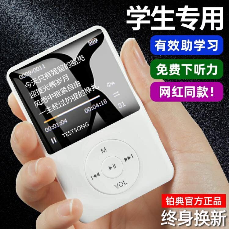 隨身聽mp3音樂hifi播放器學生版mp4小型mp5插卡式小巧便攜式