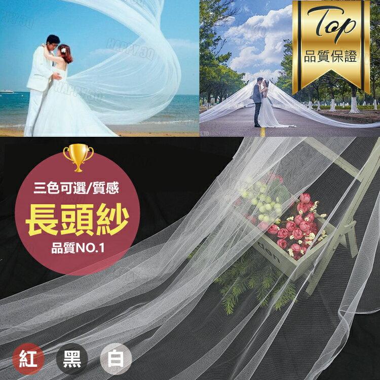 浪漫自助婚紗照婚攝飄逸超長頭紗花束包花道具一份寬1.6公尺X1公尺~白紗  紅紗  黑紗~AAA0555~