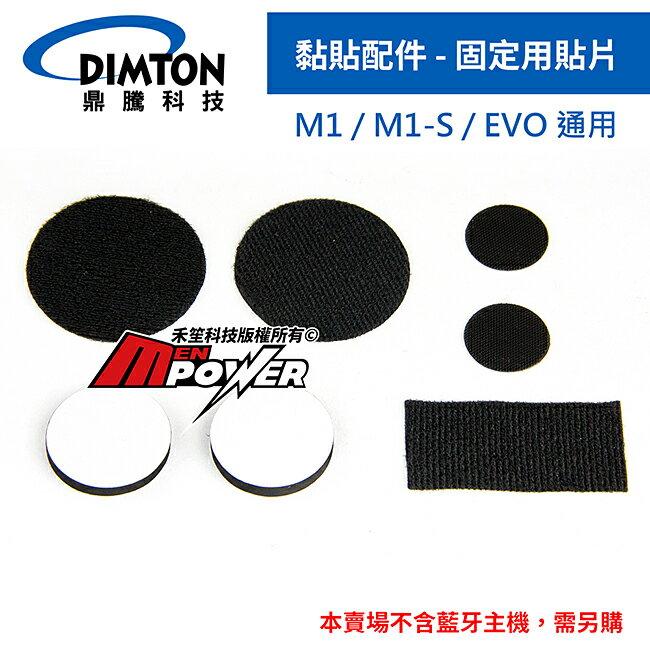 DIMTON 鼎騰【配件類】M1耳機通用黏貼配件 另賣 M1 EVO M1S 機車騎士安全帽藍芽耳機【禾笙科技】