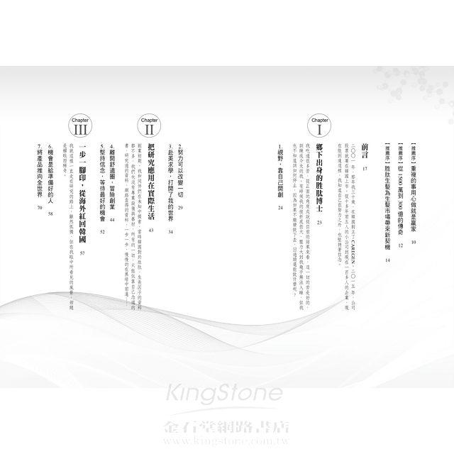 用胜?拚出300億身價:韓國生髮權威DR CYJ的研發終極密碼 1