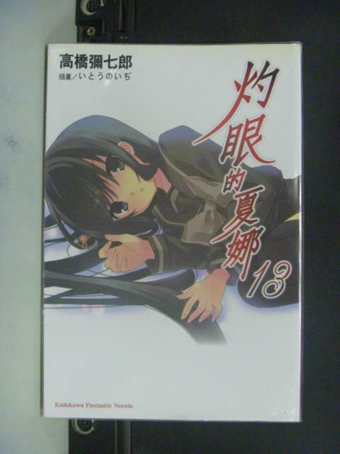 【書寶二手書T4/一般小說_GNW】灼眼的夏娜13_高橋彌七郎_輕小說