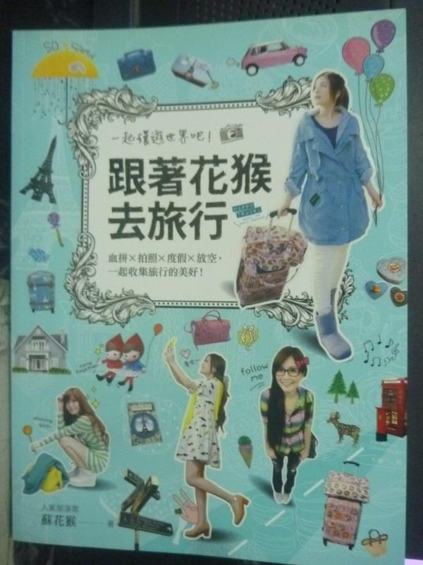【書寶二手書T8/旅遊_XBP】跟著花猴去小旅行_蘇花猴