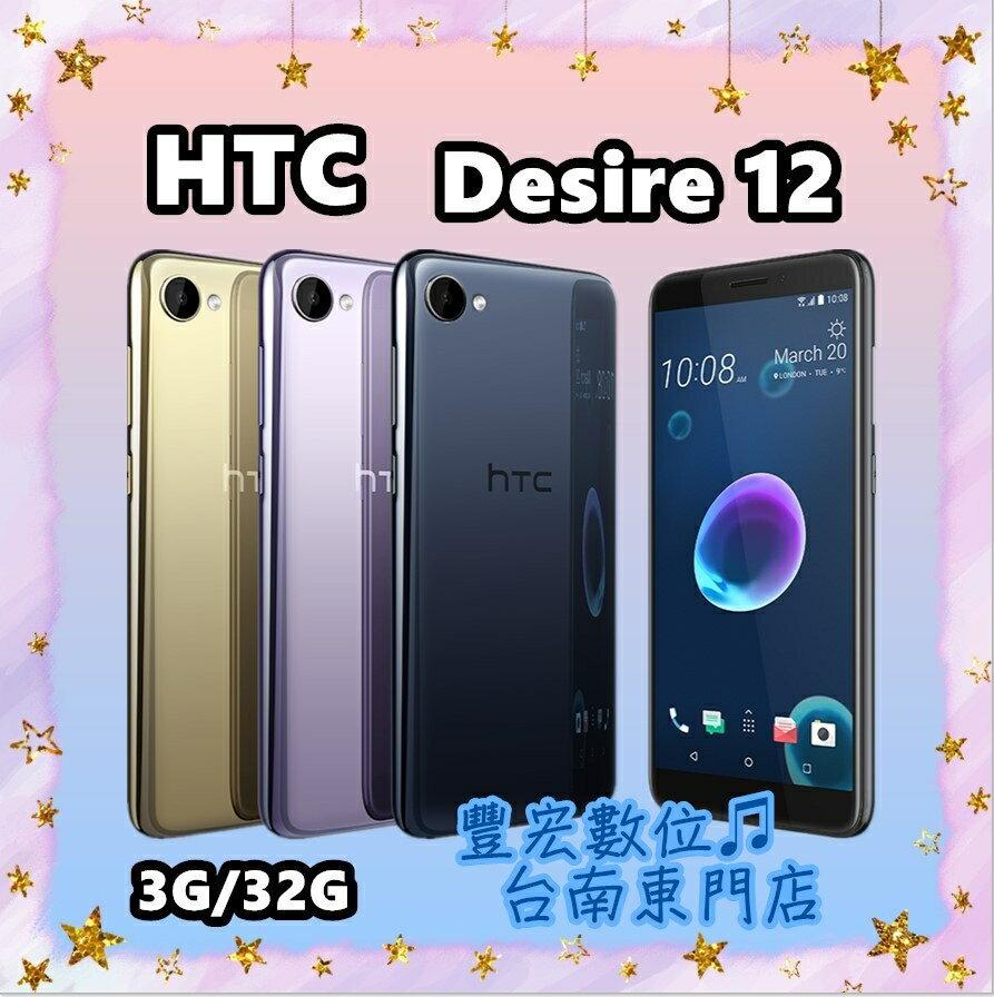 HTC Desire 12 3G/32G 5.5吋 雙卡槽 全新未拆 原廠公司貨 原廠保固一年 絕非整新機 【雄華國際】