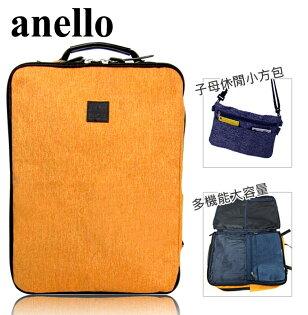 【momi宅便舖】anello英倫風機能旅行輕背包(橙色)AT-C2241