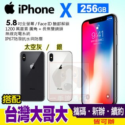 AppleiPhoneX256G攜碼台灣大哥大4G上網月租方案手機優惠