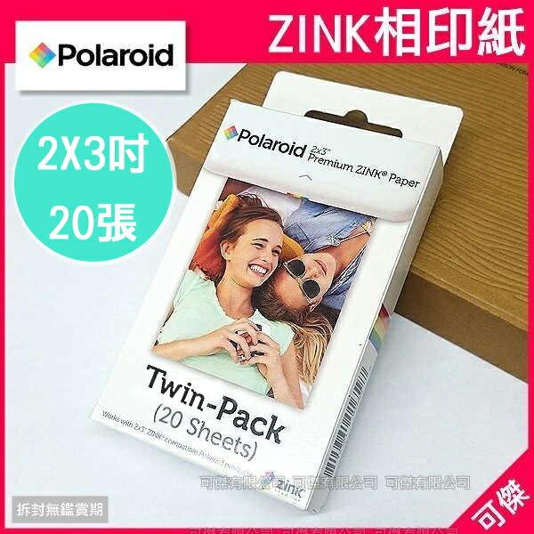 可傑 Polaroid 寶麗萊 ZINK Paper 相紙 相印紙 相片貼紙 2x3吋 一盒20張入 ZIP SNAP Z2300 專用相片