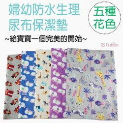 【珍昕】台灣製 婦幼防水生理尿布保潔墊/保潔墊~5種花色(75x90cm)免運