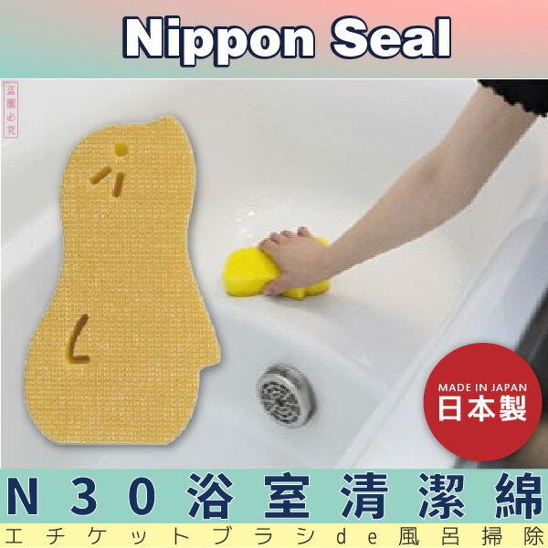 日本【Seal】N30浴室清潔綿
