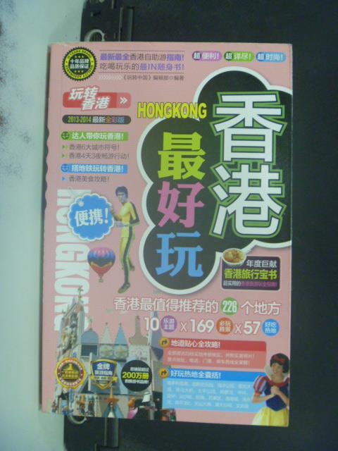 ~書寶 書T8/旅遊_GTK~玩轉香港^(2013~2014全彩版^)_玩轉中國編輯部 主